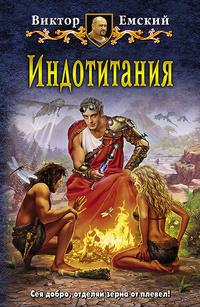 Индотитания: Фантастический роман