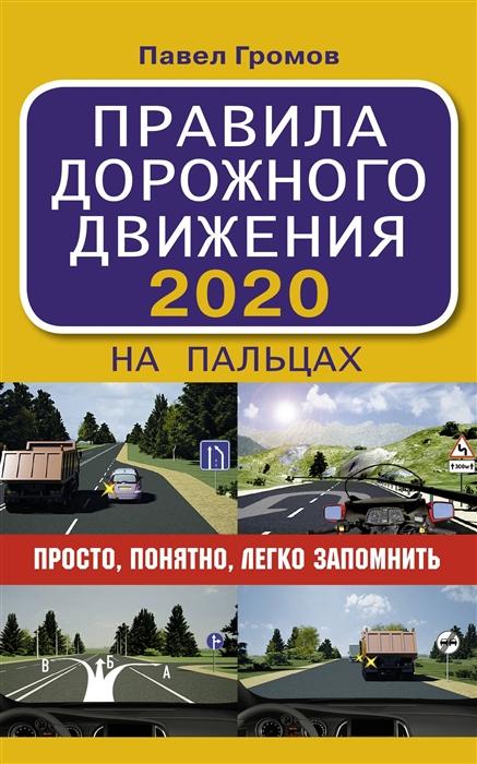 Правила дорожного движения 2020 на пальцах: просто, понятно, легко запомнит