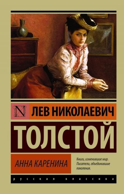 Анна Каренина: Роман