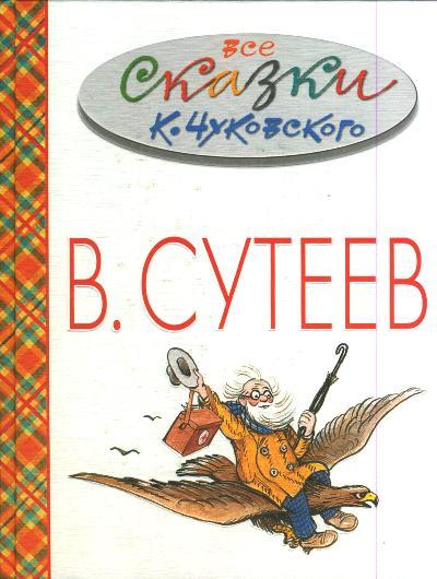 Все сказки К. Чуковского в картинках В. Сутеева