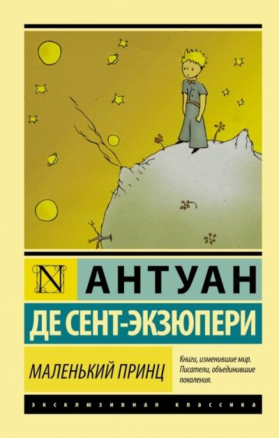 Маленький принц: Сборник