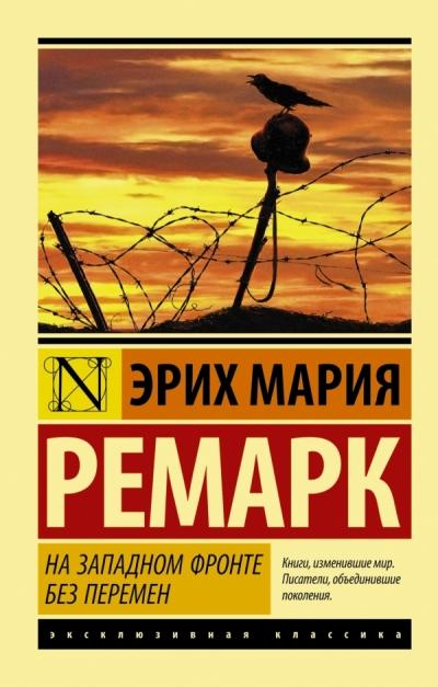 На Западном фронте без перемен: Роман