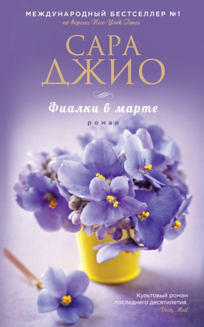 Фиалки в марте: Роман