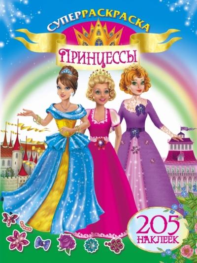 Раскраска Принцессы. 205 наклеек