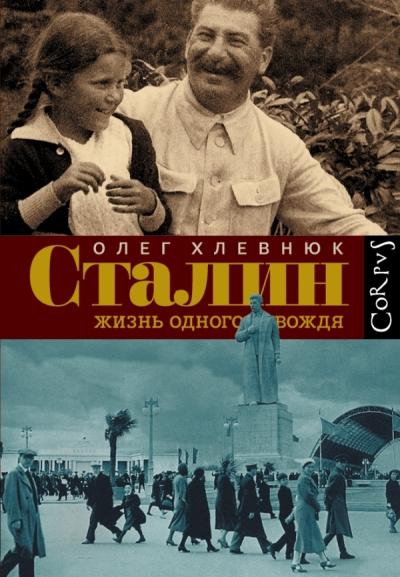 Сталин. Жизнь одного вождя: Биография