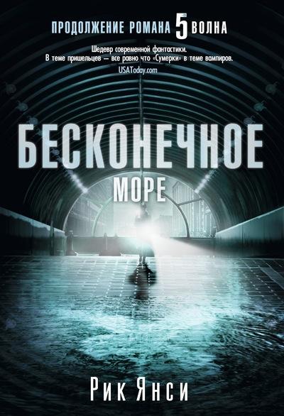 """Бесконечное море: Продолжение романа """"5 волна"""""""