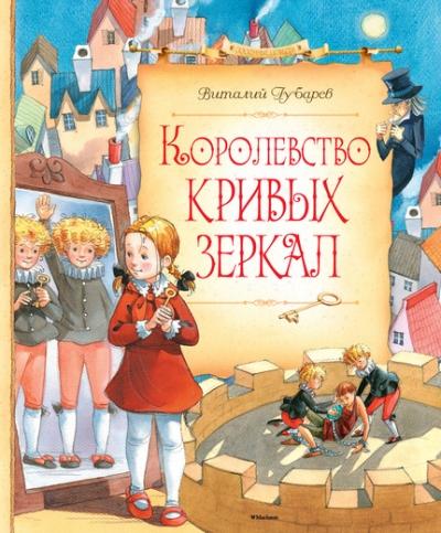 Королевство кривых зеркал: Сказочные повести