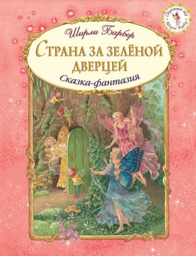 Страна за зеленой дверцей: Сказка-фантазия