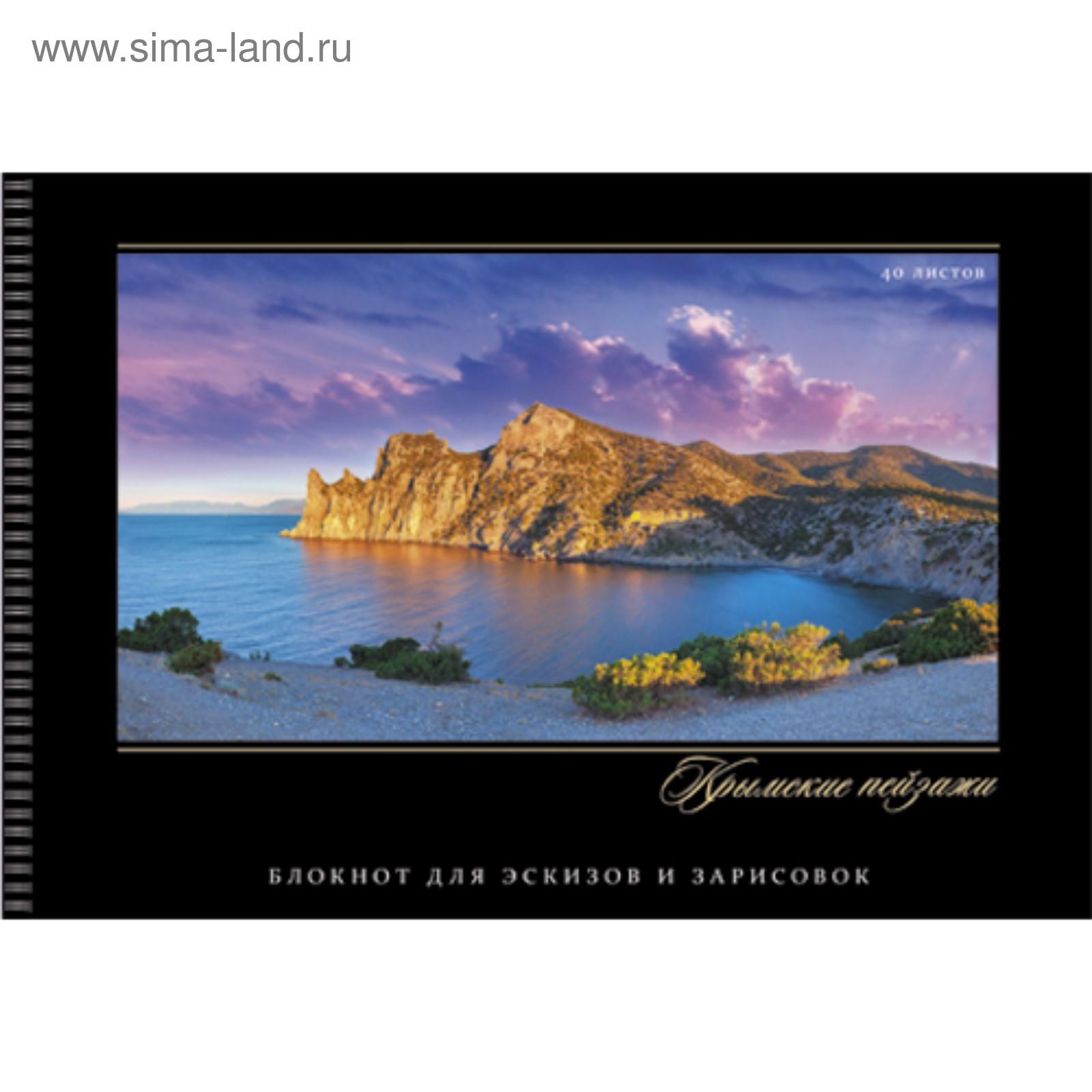 Альбом д/рис 40л спир Крымский пейзаж