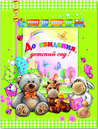 Папка адресная А4 До свидания, Детский сад!