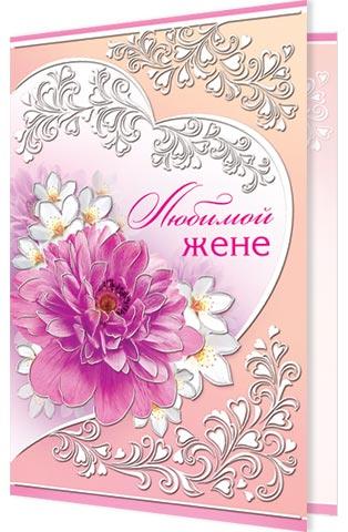 Юбилейной, люблю жену открытки