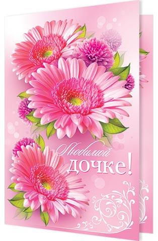 Днем рождения, просто так доченьке открытка