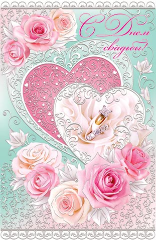 Успехом удачей, открытка свадьба а3