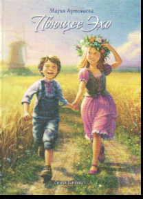 Поющее эхо: Стихи для детей