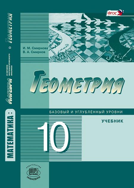 Геометрия. 10 кл.: Учебник: Базовый и углубленный уровни ФГОС