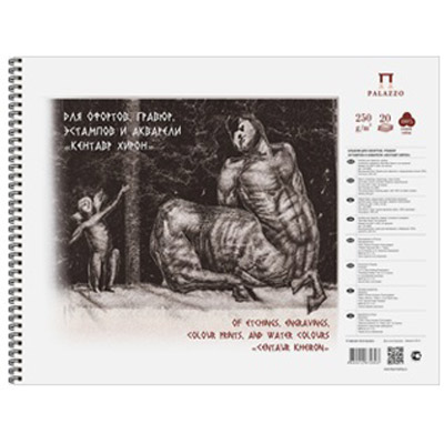 Альбом д/офортов,гравюр... А3 20л спир Кентавр Хирон 250г 100% хлопок