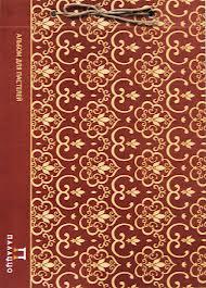 Альбом д/пастелей А3 20л Палаццо. Модерн фуксия 200г на шнуре