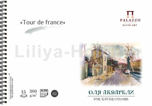 Альбом д/акварели А4 15л спир Tour de France торшон 300гр