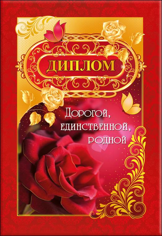 Диплом 51.52.165 Дорогой, единственной, родной розы картон