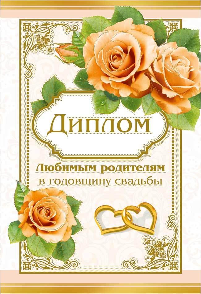 Диплом 54.52.042 Любимым родителям в годовщину свадьбы розы кольца фольга