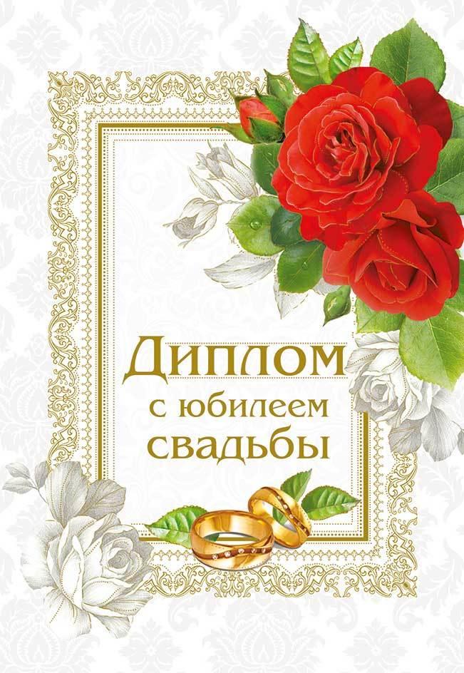 Диплом 54.52.041 С юбилеем свадьбы розы кольца фольга картон