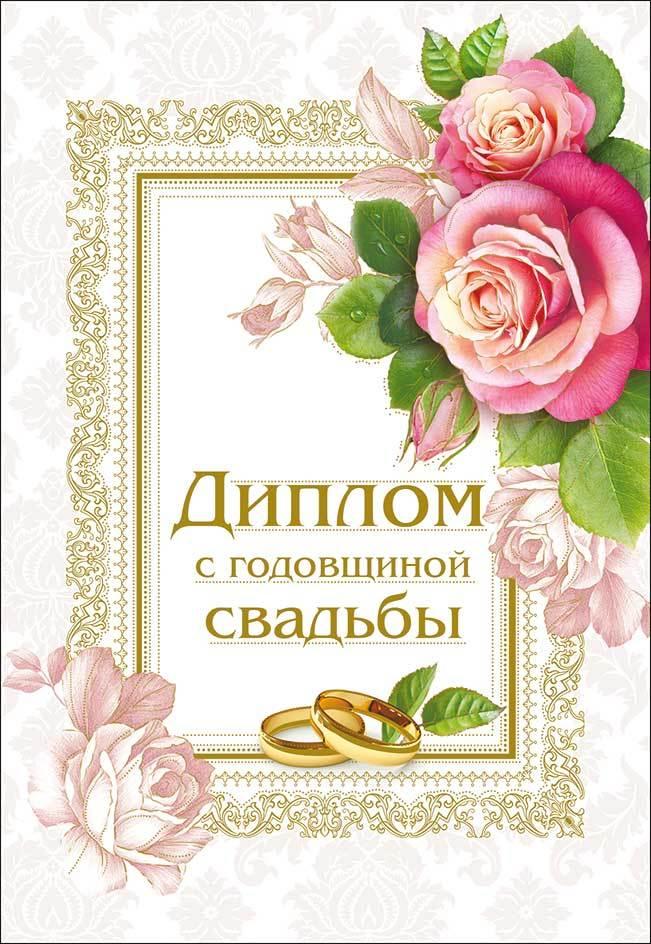 Диплом 54.52.040 С годовщиной свадьбы розы кольца фольга картон