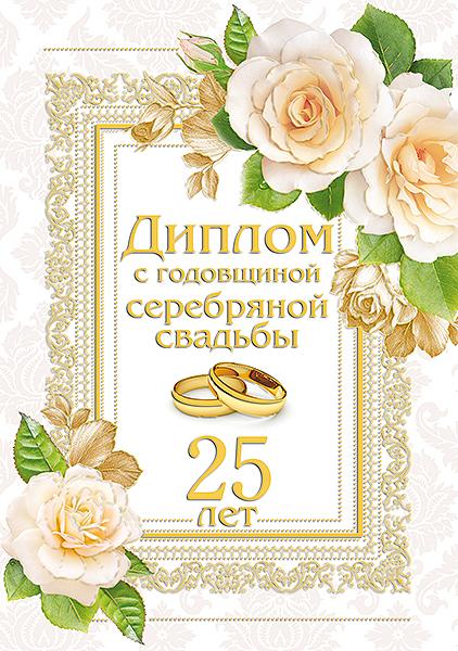 Диплом 54.52.035 С годовщиной серебряной свадьбы розы кольца фольга