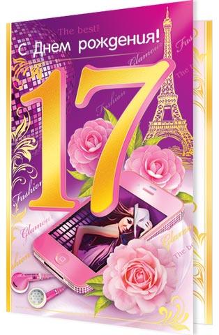 Открытка с днем рождения доченька 17 лет