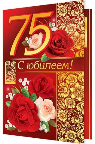 Поздравления, красивые открытки с юбилеем 75 лет женщине
