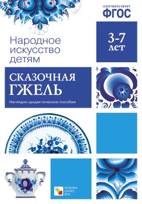 Сказочная гжель. 3-7 лет: Наглядно-дидактическое пособие ФГОС