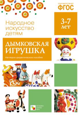 Дымковская игрушка. 3-7 лет: Наглядно-дидактическое пособие ФГОС