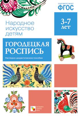 Городецкая роспись: Наглядно-дидактическое пособие ФГОС