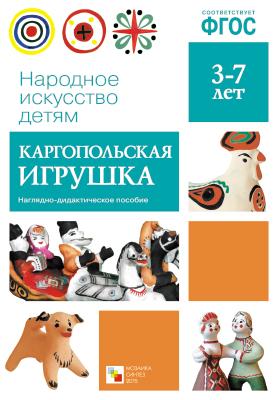 Каргопольская игрушка. 3-7 лет: Наглядно-дидактическое пособие. ФГОС
