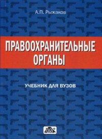 Правоохранительные органы. Учебник для вузов