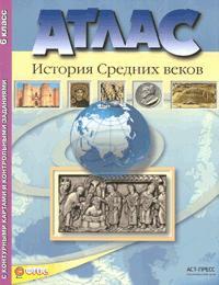 Атлас 6 кл.: История средних веков с конт.картами и контр. задан /+975754/