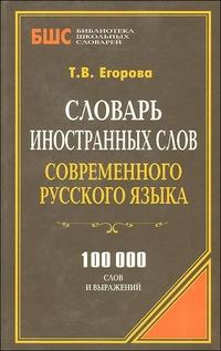 Книга «современный словарь иностранных слов» л. П. Крысин купить.