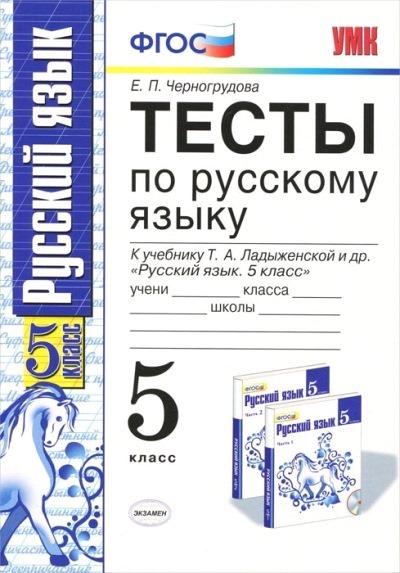 Русский язык. 5 кл.: Тесты к учеб. Ладыженской Т.А. ФГОС