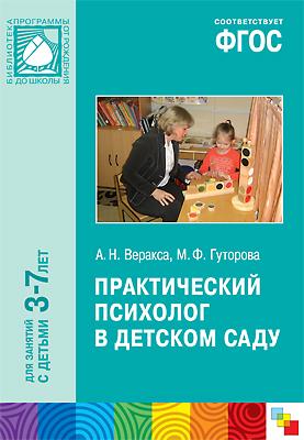Практический психолог в детском саду: Пособие для психологов и педагогов