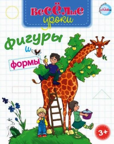 Фигуры и формы: Для детей от 3 лет (жираф)