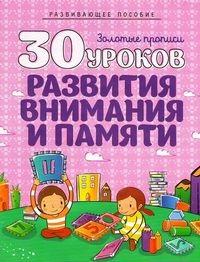30 уроков развития внимания и памяти: Полный курс подготовки к школе