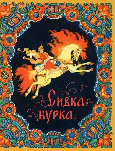 Сивка-Бурка: Русская народная сказка