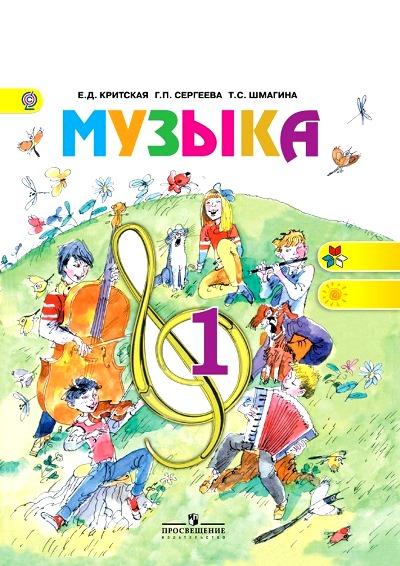 Музыка. 1 кл.: Учебник (ФГОС) /+861469/