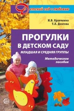 Прогулки в детском саду. Младшая и средняя группы: Метод. пособие ФГОС ДО