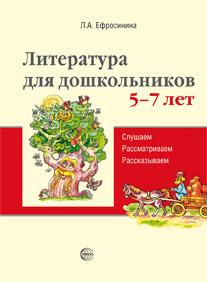Литература для дошкольников 5-7 лет: Читаем, рассматриваем, рассказываем
