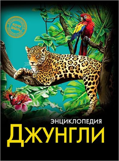 Джунгли: Энциклопедия