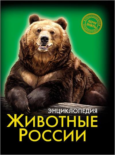 Животные России: Энциклопедия
