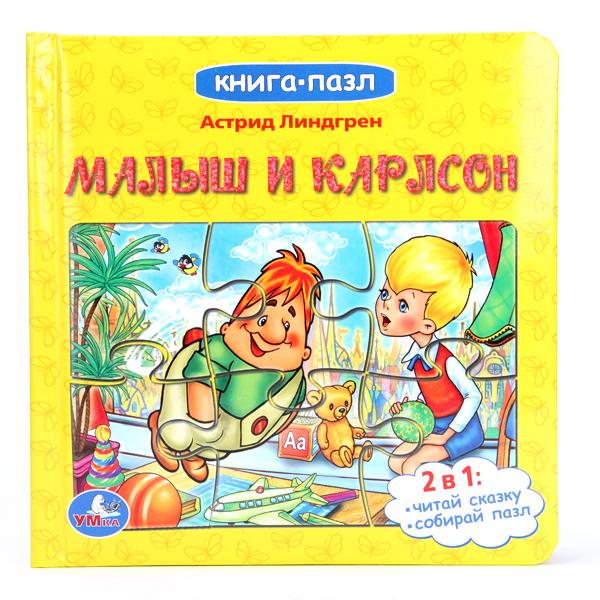Малыш и Карлсон: Книга-пазл