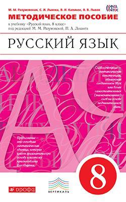 Скачать учебник русский язык 8 класс рудяков, фролова.