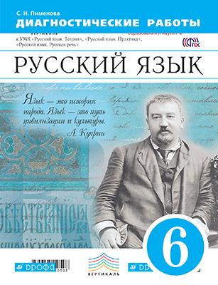 Русский язык. 6 кл.: Диагностические работы ФГОС
