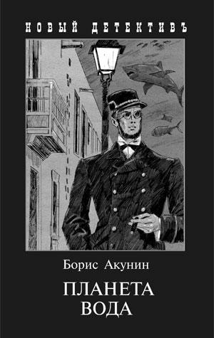 Планета Вода: Приключения Эраста Фандорина в XX веке: Часть 1